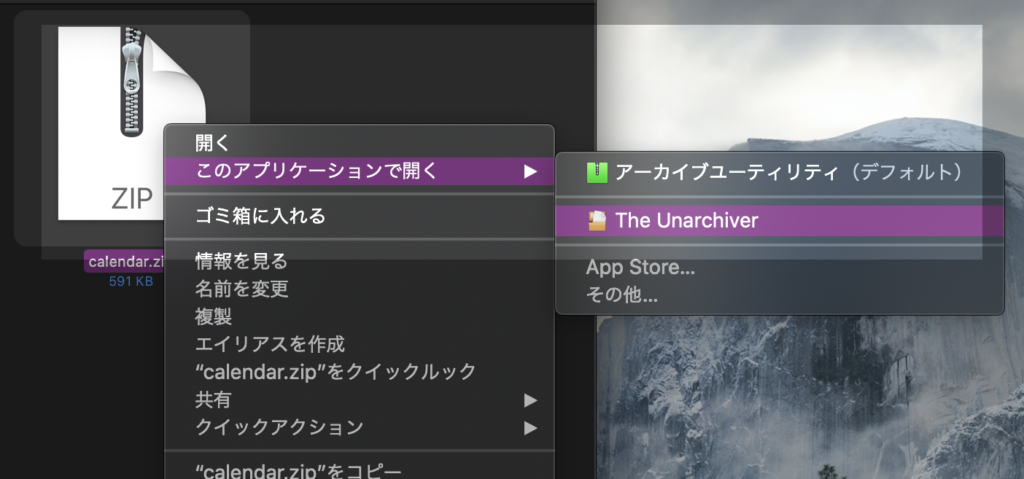 The Unarchiverの使い方